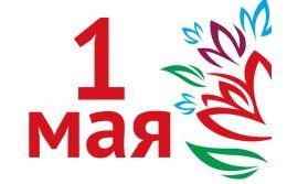 График работы на Первомайские праздники