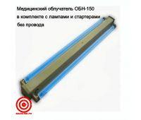 Бактерицидная лампа Азов ОБН-150 (двухламповая)