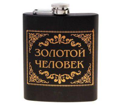 Фляжка подарочная Золотой человек 210 мл