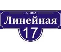 Табличка для дома с адресом
