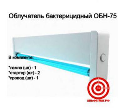 Кварцевая лампа Азов ОБН-75